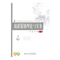 【旧书二手书8成新】旅游策划理论与实务 李峰李萌 北京大学出版社 9787301226308