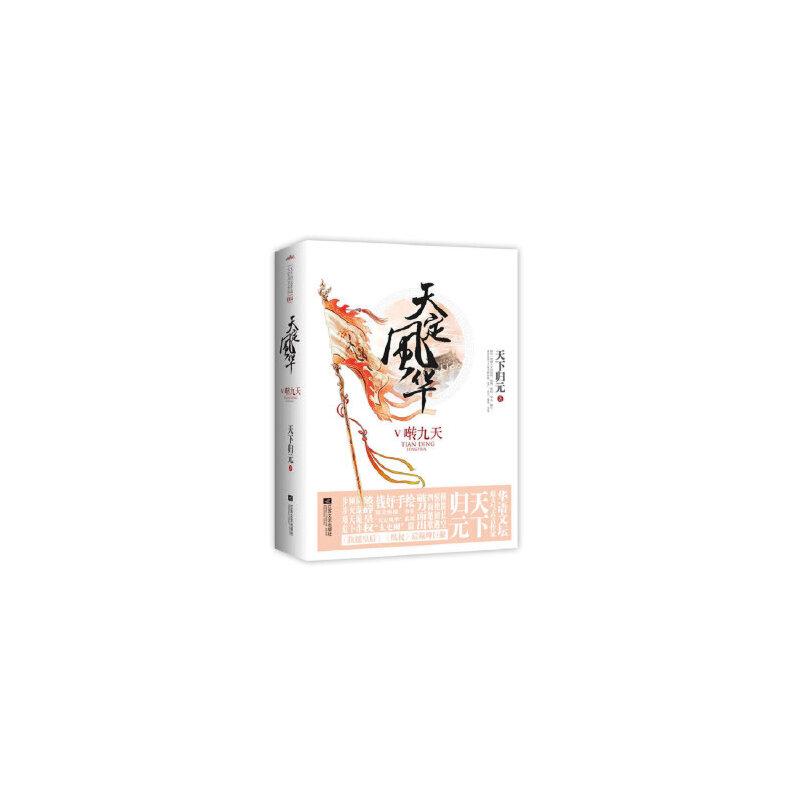 【新书店正版】天定风华V啭九天 天下归元 江苏文艺出版社 正版图书,请注意售价高于定价,有问题联系客服谢谢。