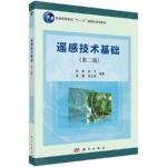 【正版全新直发】遥感技术基础(第二版) 芮杰,金飞,王番,张占睦 9787030519498 科学出版社