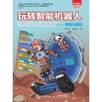 玩转智能机器人mBot Ranger――搭建与编程(爱上机器人)