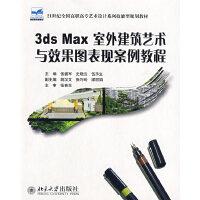 3ds Max 室外建筑艺术与效果图表现案例教程