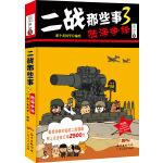 二战那些事3:陆海争锋