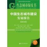 生态城市绿皮书:中国生态城市建设发展报告(2016)