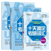 新东方 十天搞定考研词汇(便携+乱序+默写)(套装共3册)