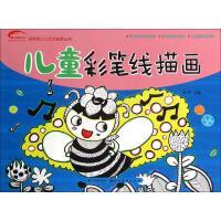 儿童彩笔线描画 湖北美术出版社