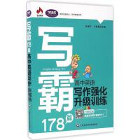 奇才教育,学语者 写霸178篇高中英语写作强化升级训练 上海社会科学院出版社