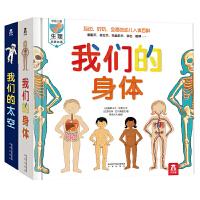 2册我们的太空我们的身体绘本儿童3d立体书乐乐趣科普翻翻书丰富孩子认知身体书宇宙太空关于天文星空的书籍畅销百科全书幼儿