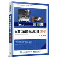 金属切削原理及刀具(第2版) 武 电子工业出版社
