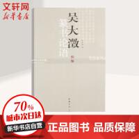 吴大��篆书论语 中国书店出版社