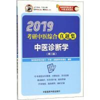 (2019) 中医诊断学(第2版) 中国医药科技出版社