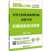 2019贺银成国家临床执业助理医师资格考试考生摸底测评卷