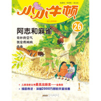 XM-29-(精美绘本)小小牛顿幼儿百科馆(全二册):26阿志和麻雀 (3-7岁)【1158】 台湾牛顿出版公司 97