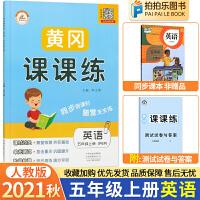 黄冈课课练五年级上册英语 人教PEP版