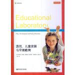 游戏、儿童发展与早期教育