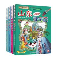 大中华寻宝系列 (5-8)山东/四川/湖北/浙江