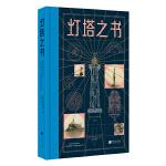 灯塔之书(一部庞大别致的灯塔纪录片,一座有趣有料的灯塔博物馆)