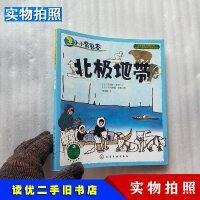 【二手9成新】小小背包客北极地带【有标签】