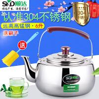 顺达水壶A型琴音鸣笛304不锈钢烧水壶茶壶5L煤气开水壶电磁炉通用