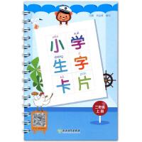 小学生字卡片二年级上册注音版 小学语文2年级上册生字词典词语手册识字卡片工具书