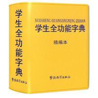 华语教学:学生全功能字典:精编本(2018年9月新进)
