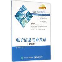 电子信息专业英语(第2版) 高立新 主编
