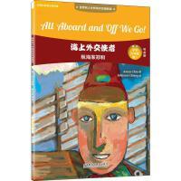 海上外交使者 航海家郑和 外语教学与研究出版社