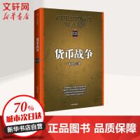 货币战争(百万册升级版) 中信出版社