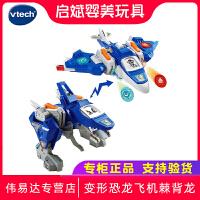VTech伟易达变形恐龙飞机棘背龙可变形玩具百变金刚玩具