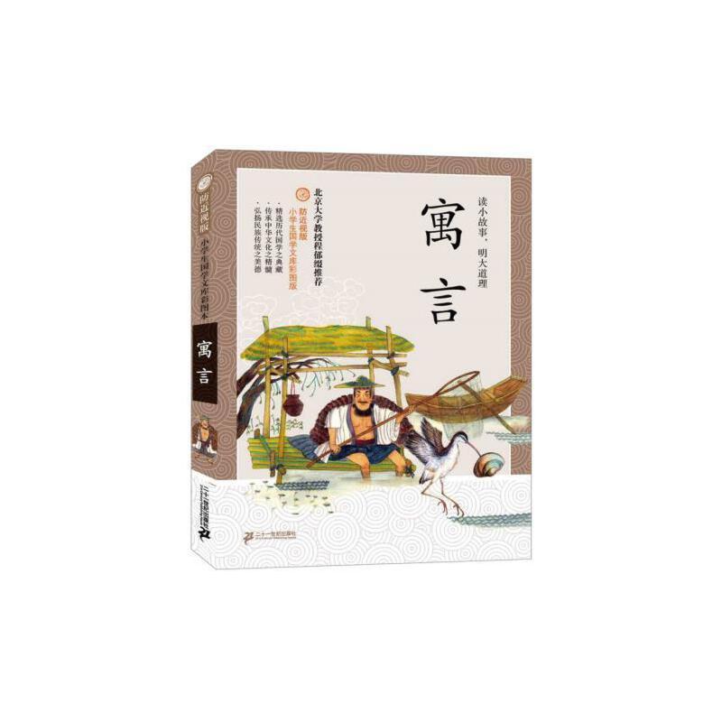寓言(防近视版)/小学生国学文库彩图版 正版 颜兴林  9787539195209