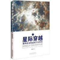 星际穿越:那些匪夷所思的宇宙常识,李娟娟,中国法制出版社9787509360453