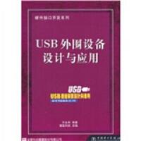 USB 外围设备设计与应用 许永和 中国电力出版社