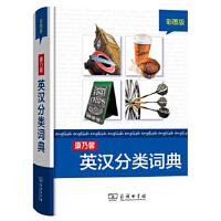 【正版现货】康乃馨英汉分类词典(彩图版) Cornelsen 9787100096652 商务印书馆
