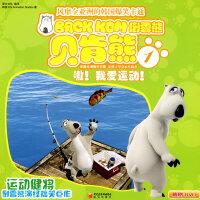 贝肯熊①:嗷!我爱运动(附赠DVD)