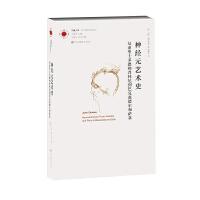 凤凰文库艺术理论研究系列-神经元艺术史