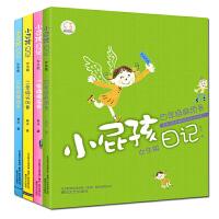 小屁孩日记女生版 全套4册 三年级搞怪多二年级尖叫多一年级快乐多 儿童读物7-10岁小学生课外阅读书籍中文版 成长日记