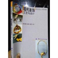 【收藏品旧书】现代首饰工艺与设计 邹宁馨 伏永和 高伟 编著 中国纺织出版社
