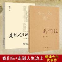 套装2册 杨绛作品 我们仨+走到人生边上 生活.读书.新知三联书店 等