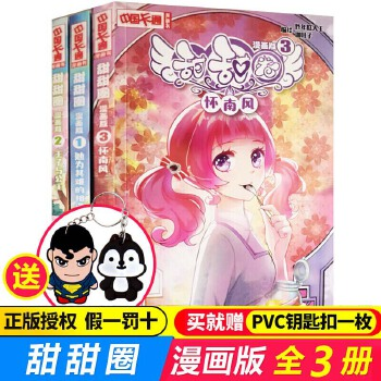 中国卡通 甜甜圈全3册漫画版 1王子与公主2勉为其难的相遇3淮南风 炸年糕大王儿童文学卡通动漫童书