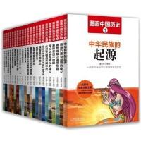 """图画中国历史(彩绘版 套装共22册 )图画版写给儿童的中国历史 好书大家读""""年度好书推荐图书"""