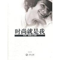 【新书店正版】时尚就是我-可可香奈儿传奇,黄宏,长江文艺出版社9787535454669