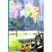【新书店正版】七彩虹系列丛书:多梦季节 解淑萍 知识出版社