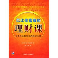巴比伦富翁的理财课 (美)克拉森;比尔李 中国社会科学出版社