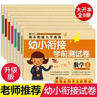 幼小衔接学前测试卷 全套8册语文拼音数学加减法
