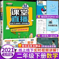 课堂直播二年级下册数学北师大版教材解读 2021年春新版