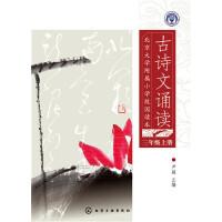 北京大学附属小学校园读本--古诗文诵读.三年级.上册