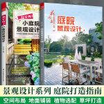 超实用小庭院景观设计+花园集庭院景观设计4(套装2册)露台公园花园花卉设计赏析详解 家居园艺园林设计师用庭院景观设计书籍