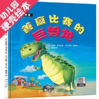 精装恐龙百科书籍幼儿宝宝绘本故事书大本硬壳儿童0-3-5-6周岁图书