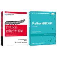 Python数据分析基础 零编程经验也可学会用Python语言进行数据分析+Python数据分析第2版 Python数