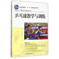 乒乓球教学与训练/刘建和 刘建和