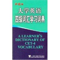 【旧书二手书九成新】大学英语四级词汇学习词典